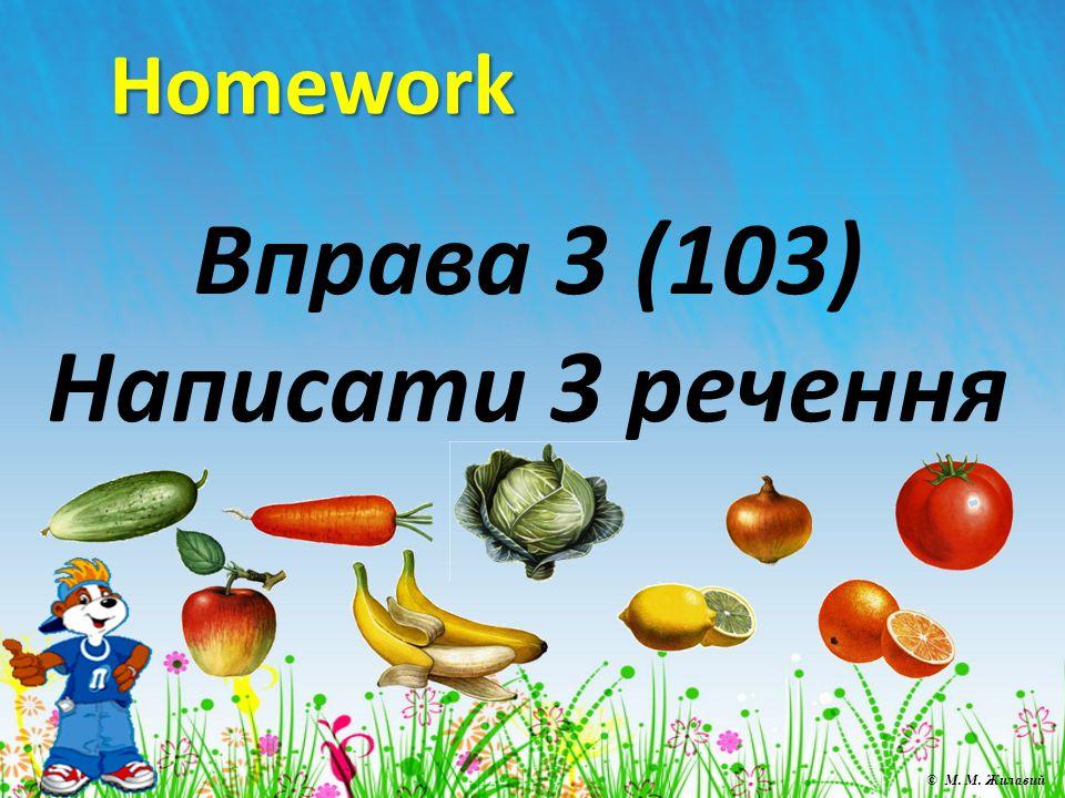 Homework Вправа 3 (103) Написати 3 речення