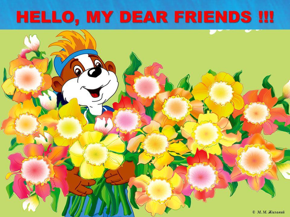 HELLO, MY DEAR FRIENDS !!! © М. М. Жилавий