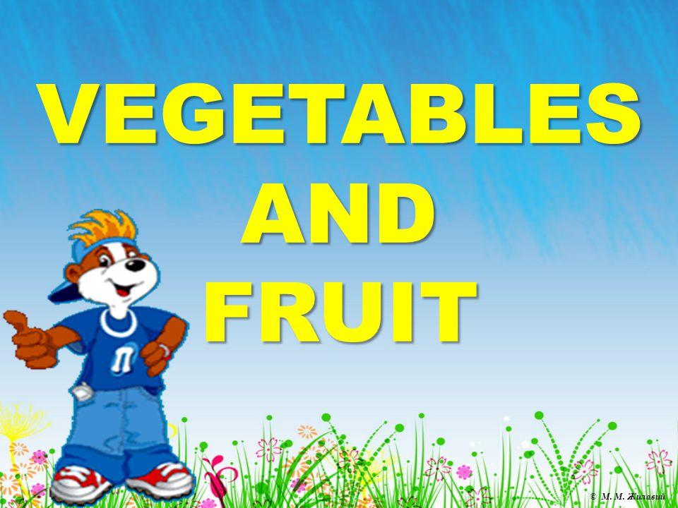VEGETABLES AND FRUIT © М. М. Жилавий