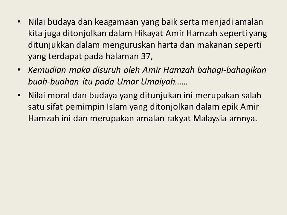 Nilai budaya dan keagamaan yang baik serta menjadi amalan kita juga ditonjolkan dalam Hikayat Amir Hamzah seperti yang ditunjukkan dalam menguruskan h