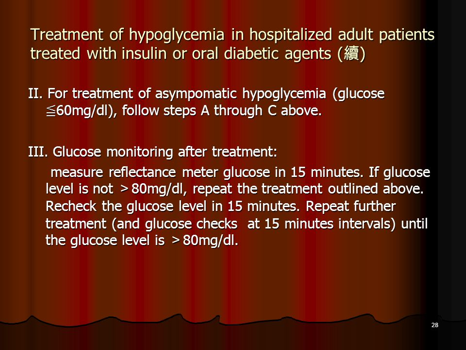 28 Treatment of hypoglycemia in hospitalized adult patients treated with insulin or oral diabetic agents ( 續 ) II.