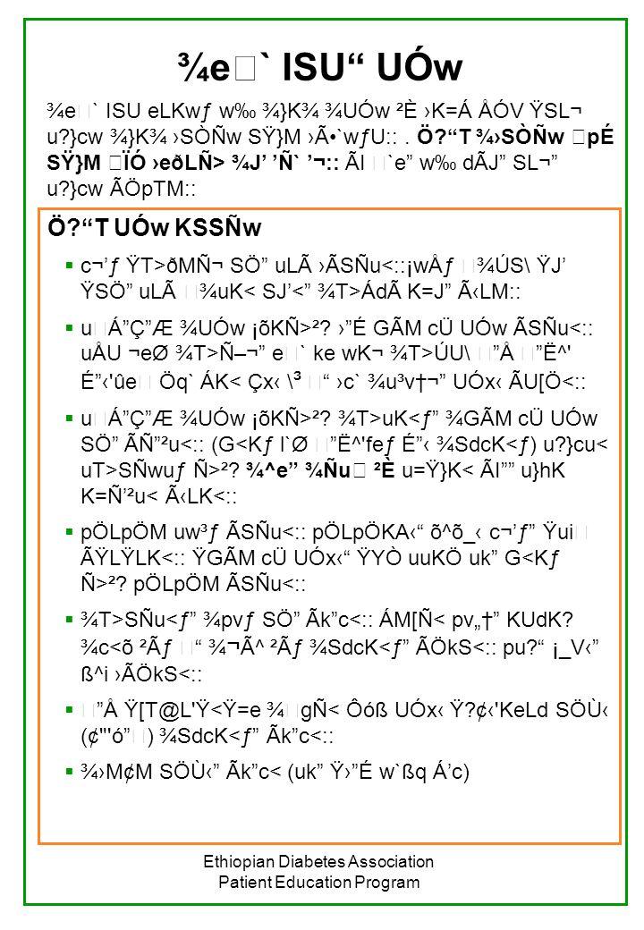 Ethiopian Diabetes Association Patient Education Program ¾e` ISU UÓw Ö T UÓw KSSÑw  c¬'ƒ ŸT>ðMѬ SÖ uLà ›ÃSÑu Ádà K=J Ã‹LM::  uÁ Ç Æ ¾UÓw ¡õKÑ>².