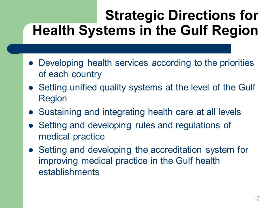 12 Strategic Directions for Health Systems in the Gulf Region Developing health services according to the priorities of each country Setting unified q