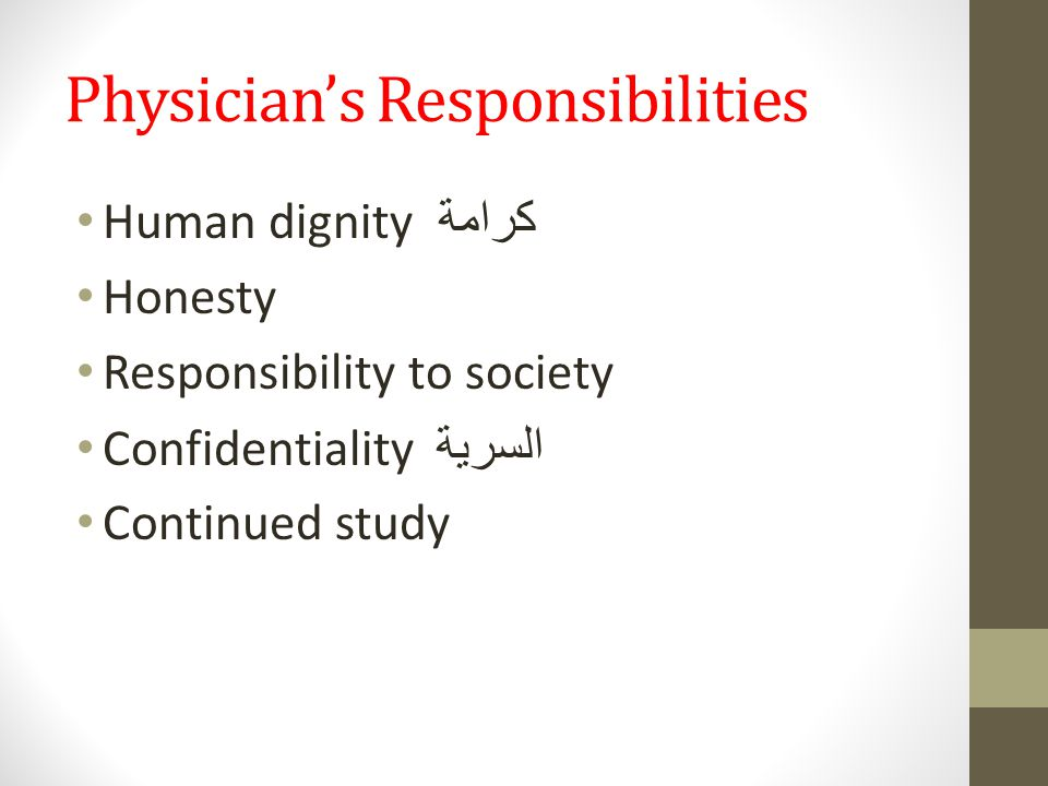 Physician's Responsibilities Human dignity كرامة Honesty Responsibility to society Confidentiality السرية Continued study