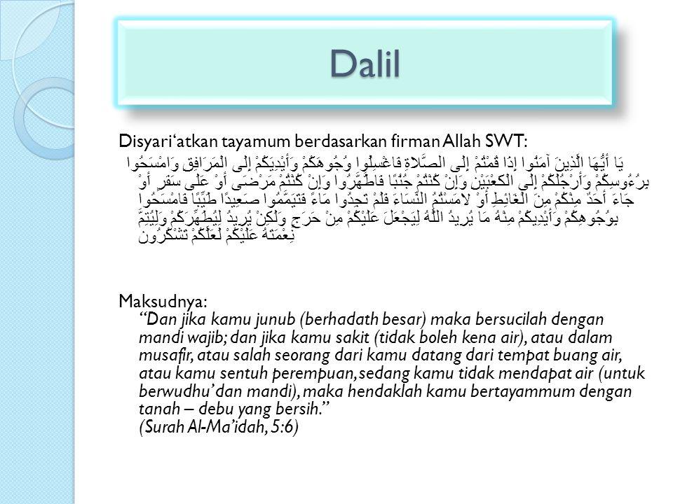 Disyari'atkan tayamum berdasarkan firman Allah SWT: يَا أَيُّهَا الَّذِينَ آمَنُوا إِذَا قُمْتُمْ إِلَى الصَّلاةِ فَاغْسِلُوا وُجُوهَكُمْ وَأَيْدِيَكُ