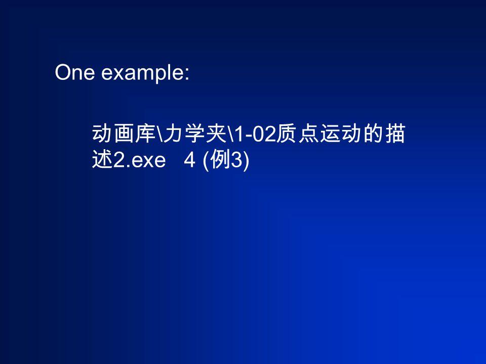 One example: 动画库 \ 力学夹 \1-02 质点运动的描 述 2.exe 4 ( 例 3)