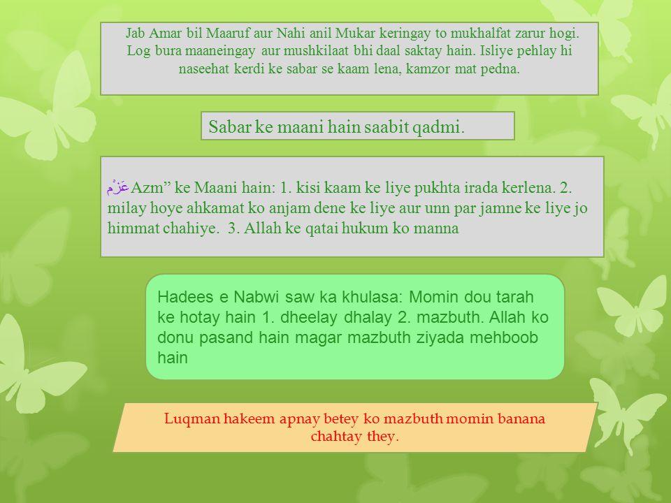 Jab tak namaz ki pabandi nahi hogi, Amar bil Maaruf aur Nahi anil Munkar nahi hosakta. Luqman apnay betey ko leadership quality sikharahe hain. Jo bac
