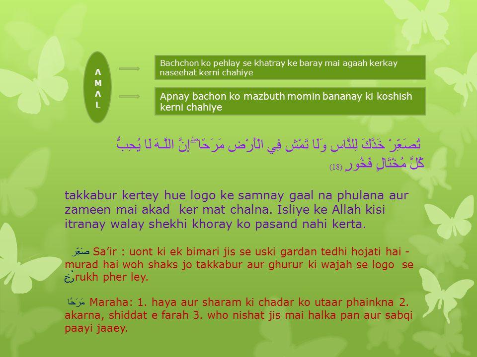 Jab Amar bil Maaruf aur Nahi anil Mukar keringay to mukhalfat zarur hogi. Log bura maaneingay aur mushkilaat bhi daal saktay hain. Isliye pehlay hi na