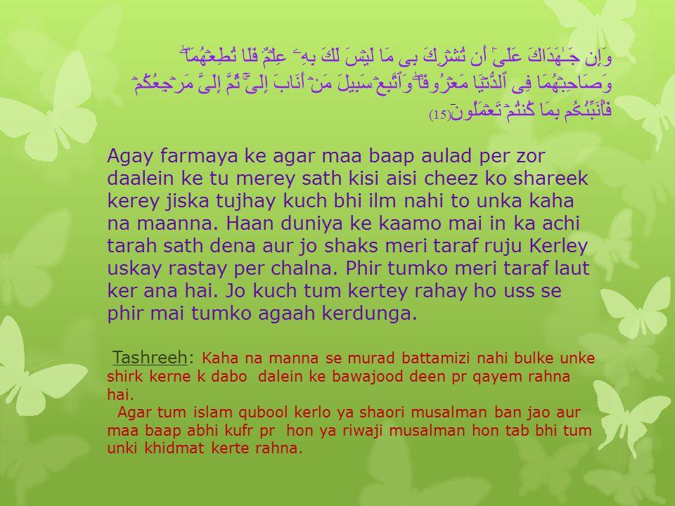 لا اله الا الله وحده لا شريك له، له الملك وله الحمد، وهو على كل شيء قدير la ilaha ila Allah wahdahu la sharika lah, lahu al-mulk wa lahu al-hamd, wa h