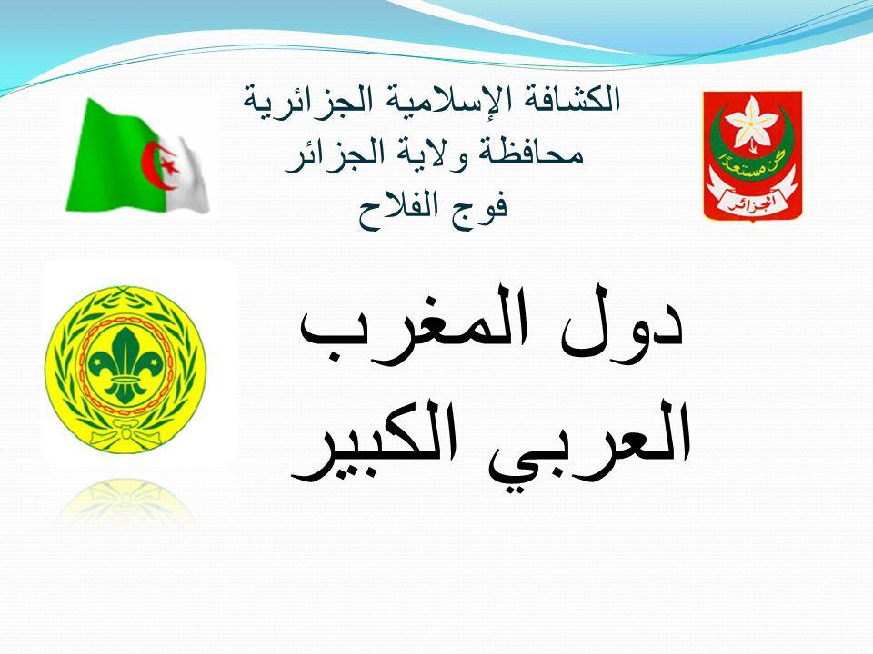 الكشافة الإسلامية الجزائرية محافظة و ية الجزائر فوج الف ح دول المغرب العربي الكبير