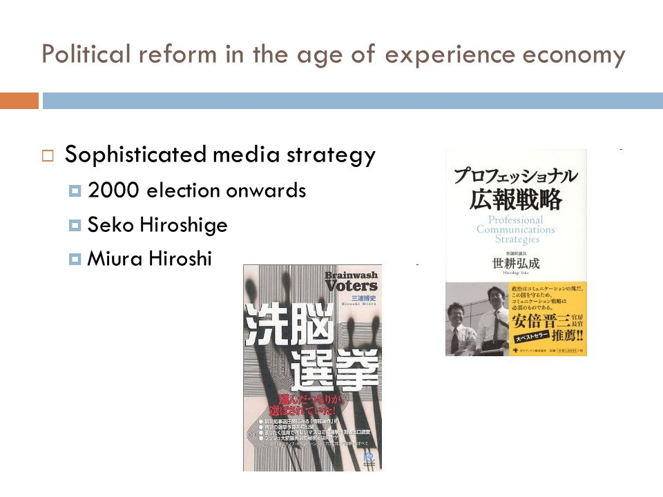 Political reform in the age of experience economy  Sophisticated media strategy  2000 election onwards  Seko Hiroshige  Miura Hiroshi