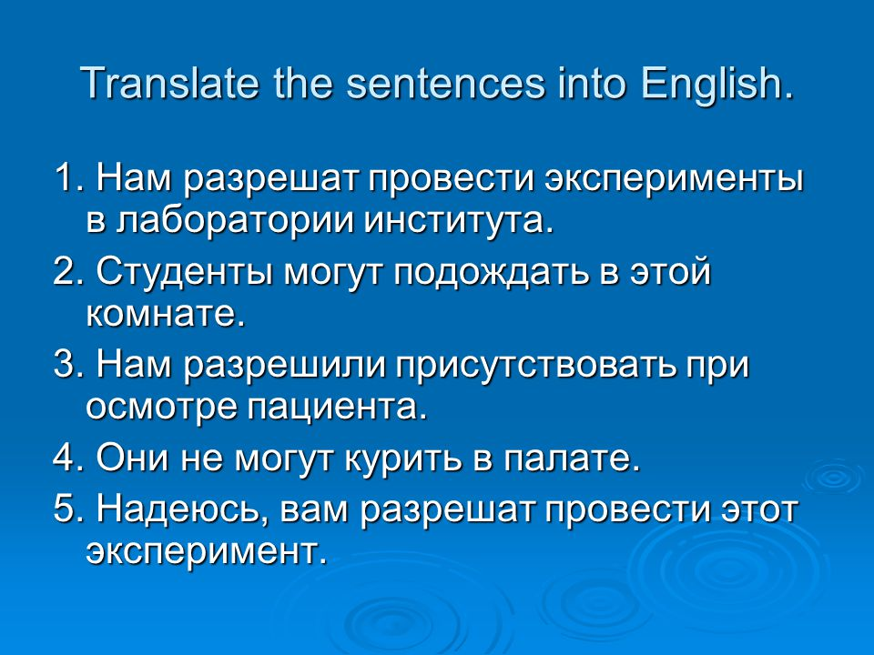 Translate the sentences into English. 1.