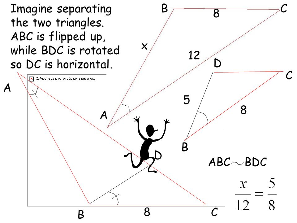 A B C D 12 8 5 B C A D B C Imagine separating the two triangles.