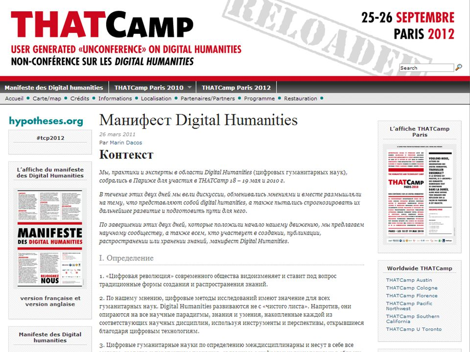 Big UK Domain Data for Arts and Humanities Collaboration between the Institution of Historical Research, Oxford Internet Institute, British Library and Aarhus University Funded by the UK Arts and Humanities Research Council as one of the 21 Big Data projects The corpus: UK web space from 1996 to 2013 Develop theoretical and methodological framework for the study of web archives Also an online training course and peer- reviewed journal articles.