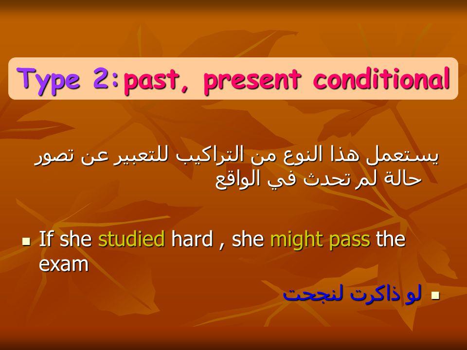 يستعمل هذا النوع من التراكيب للتعبير عن حالات ممكنة الحدوث If you study hard, you will succeed If you study hard, you will succeed إذا ذاكرت ستنجح إذا ذاكرت ستنجح Type 1: present, future.