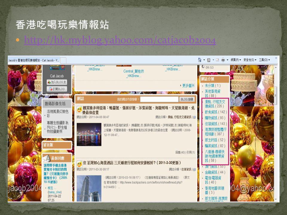 香港吃喝玩樂情報站 http://hk.myblog.yahoo.com/catjacob2004
