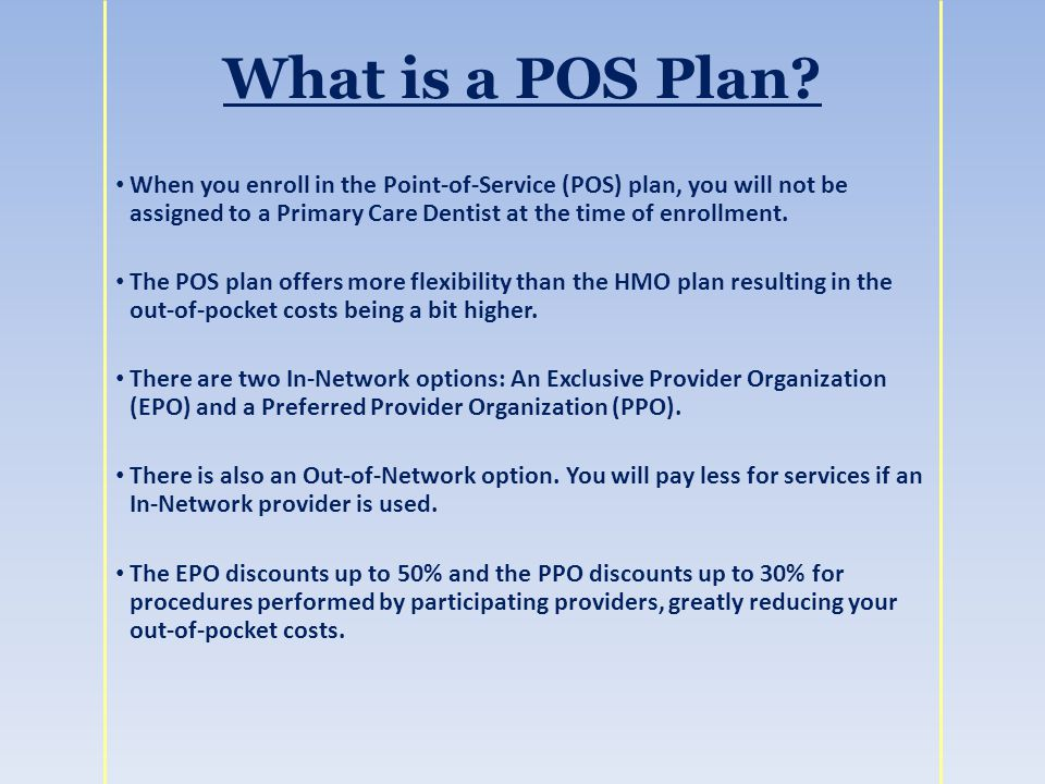 What is a POS Plan.