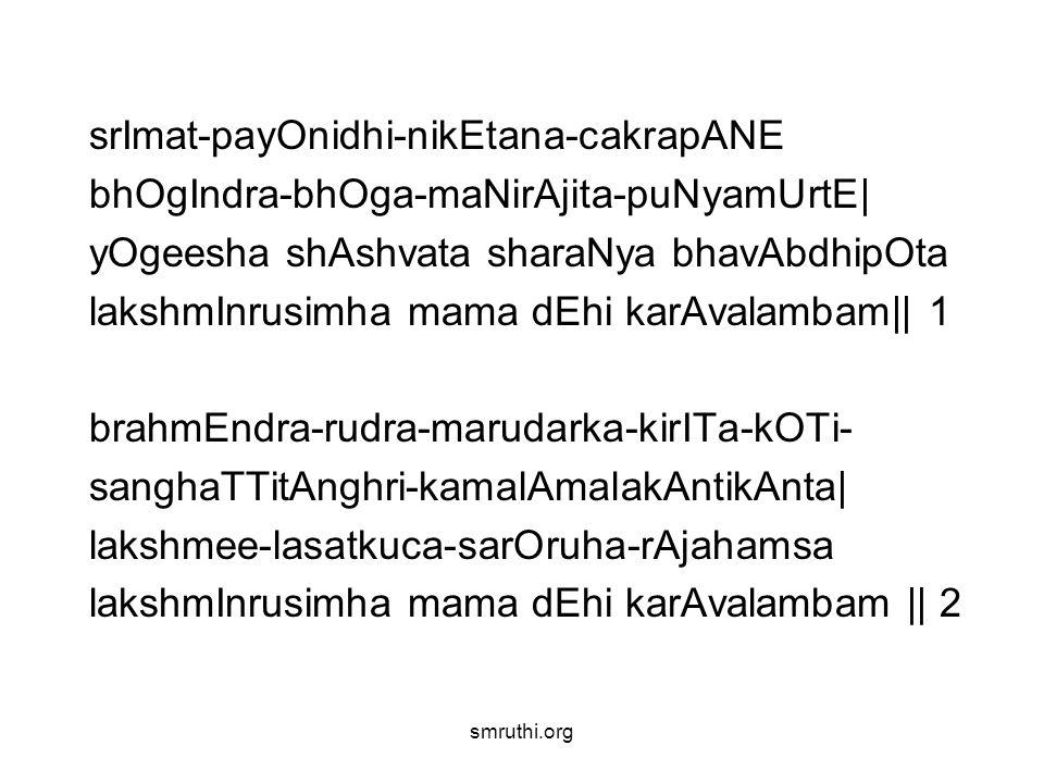 smruthi.org samsAra-dAvadahanAkara-bheekarOru- jvAlA-valeebhirati-dagdha-tanUruhasya | tvatpAda-padma-sarasIruham-Agatasya lakshmInrusimha mama dEhi karAvalambam || 3