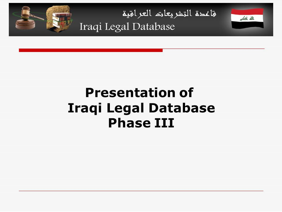 Presentation of Iraqi Legal Database Phase III