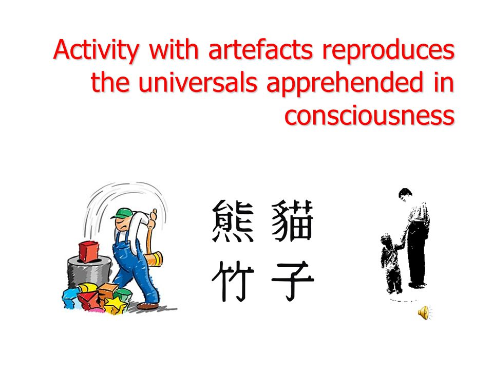 Activity with artefacts reproduces the universals apprehended in consciousness