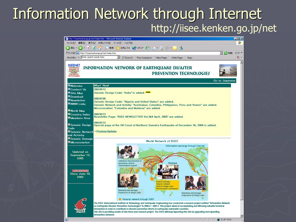 Information Network through Internet http://iisee.kenken.go.jp/net