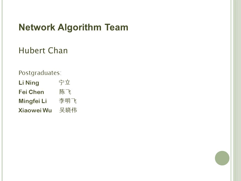 Network Algorithm Team Hubert Chan Postgraduates: Li Ning 宁立 Fei Chen 陈飞 Mingfei Li 李明飞 Xiaowei Wu 吴晓伟