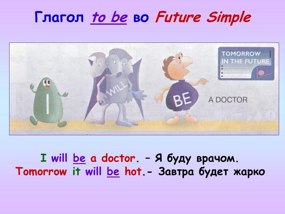 Translate into English.1.Через десять лет я буду в Москве.