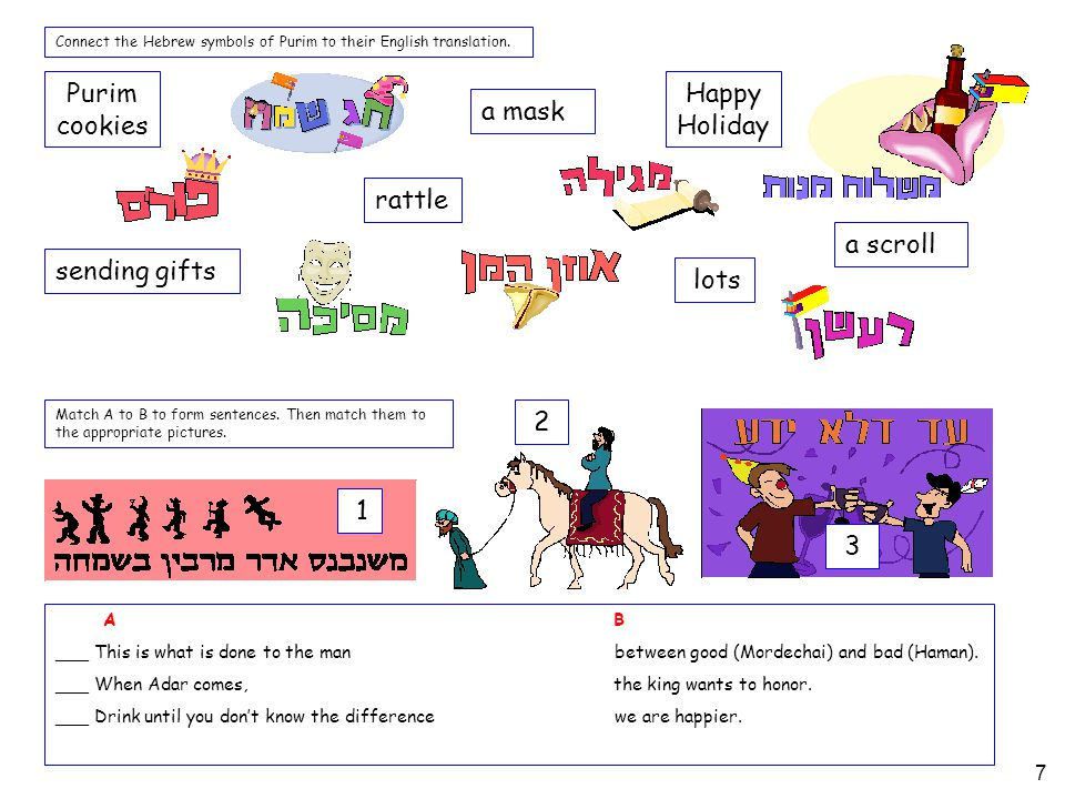 7 rattle a mask sending gifts lots Purim cookies Happy Holiday a scroll Connect the Hebrew symbols of Purim to their English translation.