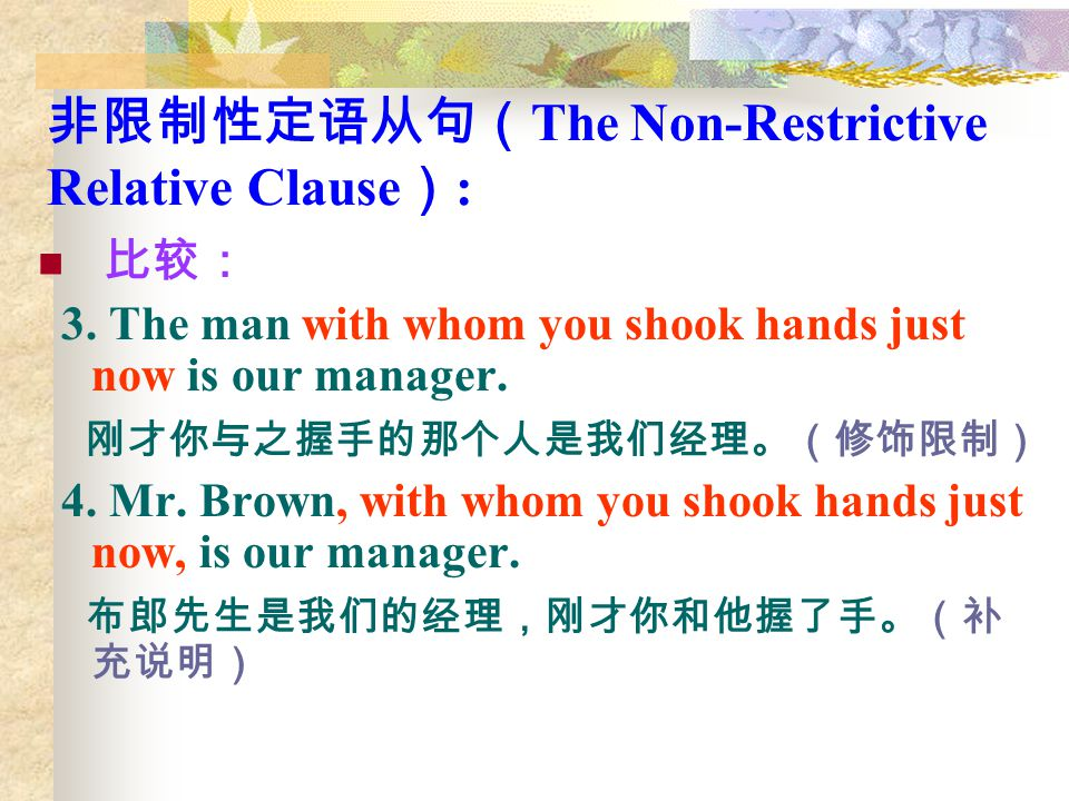 非限制性定语从句( The Non-Restrictive Relative Clause ) : 比较: 3.