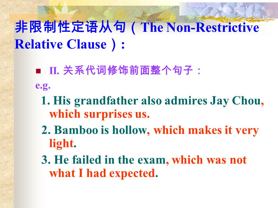 非限制性定语从句( The Non-Restrictive Relative Clause ) : II.