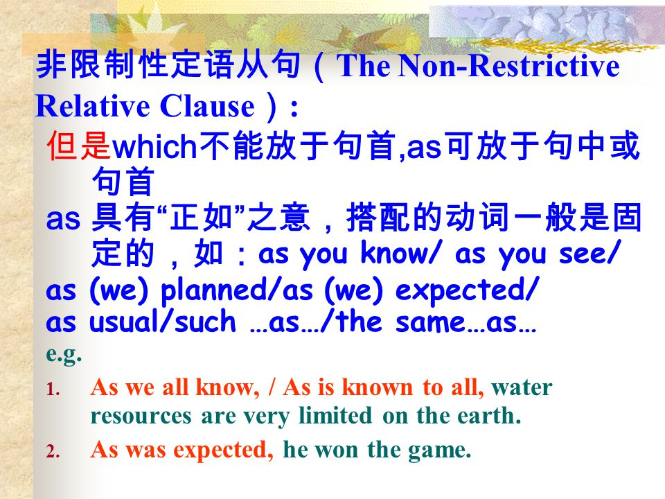 """非限制性定语从句( The Non-Restrictive Relative Clause ) : 但是 which 不能放于句首,as 可放于句中或 句首 as 具有""""正如""""之意,搭配的动词一般是固 定的,如:as you know/ as you see/ as (we) planned/as"""