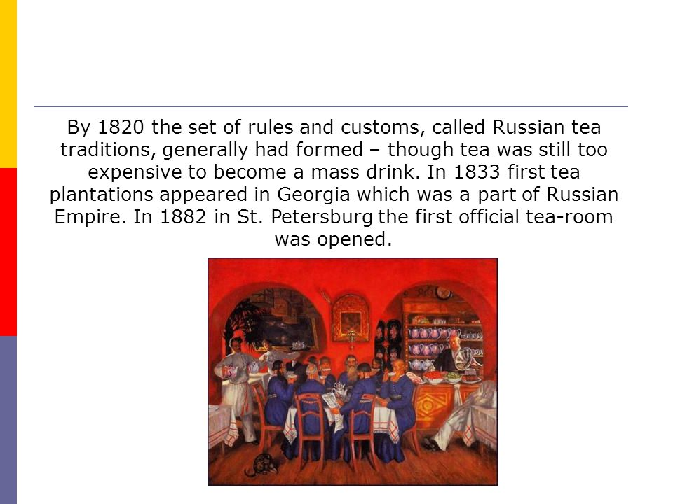 The last point of the Russian tea history is 1900.