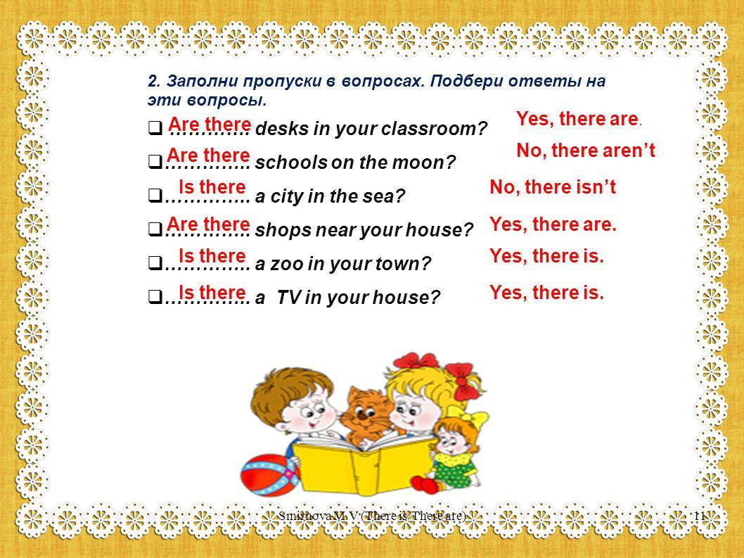 2.Заполни пропуски в вопросах. Подбери ответы на эти вопросы.