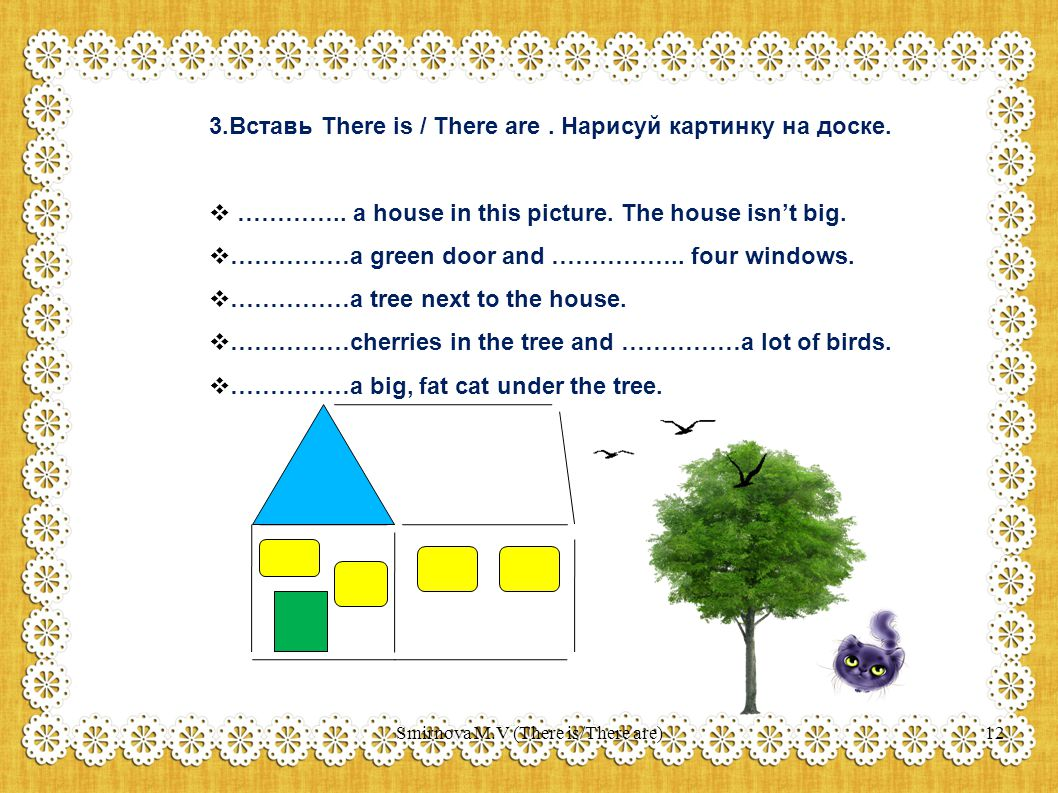 3.Вставь There is / There are.Нарисуй картинку на доске.