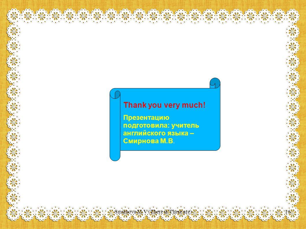 Thank you very much.Презентацию подготовила: учитель английского языка – Смирнова М.В.