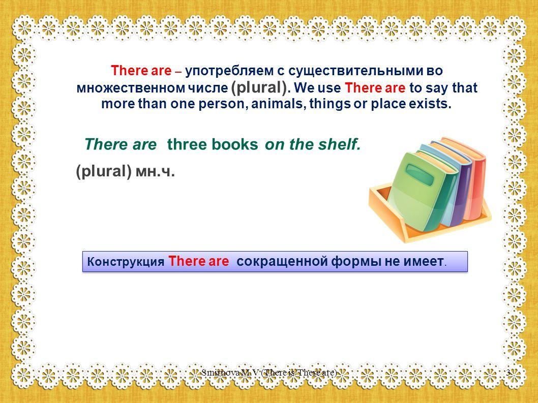 There are – употребляем с существительными во множественном числе (plural).