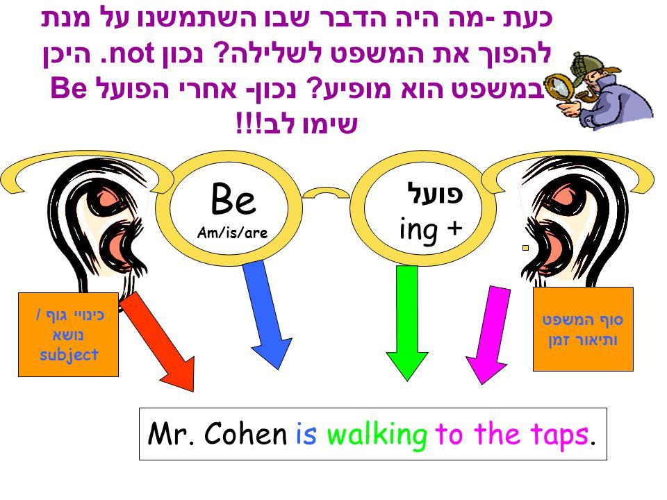 כעת -מה היה הדבר שבו השתמשנו על מנת להפוך את המשפט לשלילה.