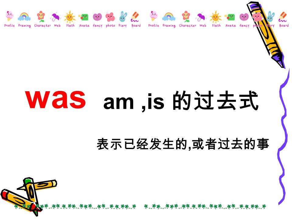 was am,is 的过去式 表示已经发生的, 或者过去的事