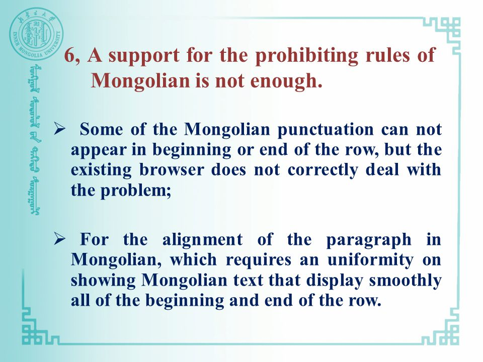 6, A support for the prohibiting rules of Mongolian is not enough.