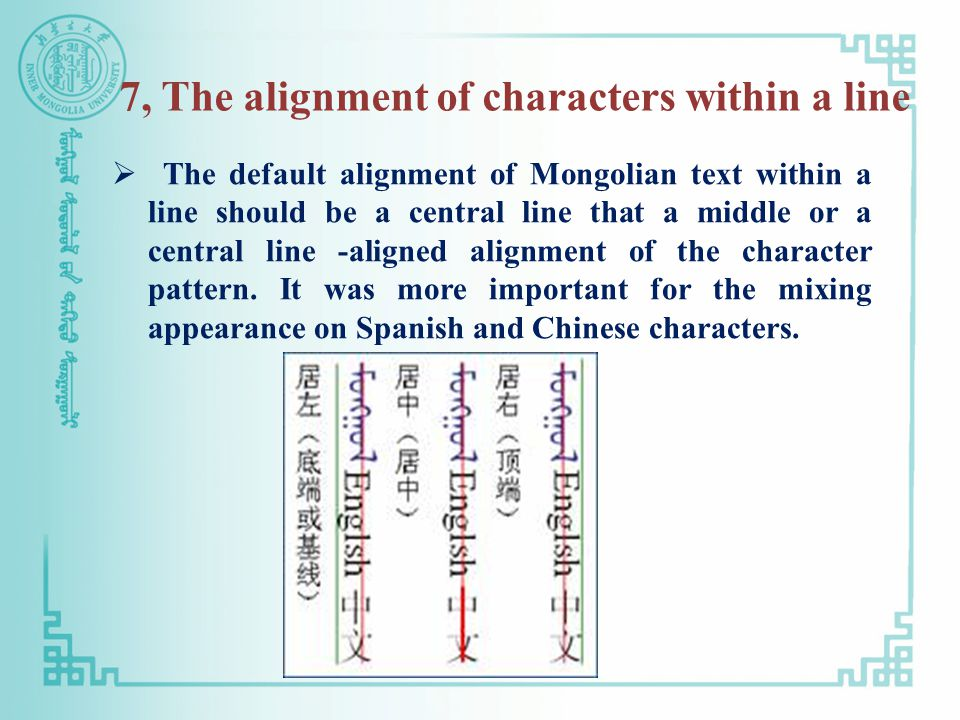 7, The alignment of characters within a line  The default alignment of Mongolian text within a line should be a central line that a middle or a central line -aligned alignment of the character pattern.