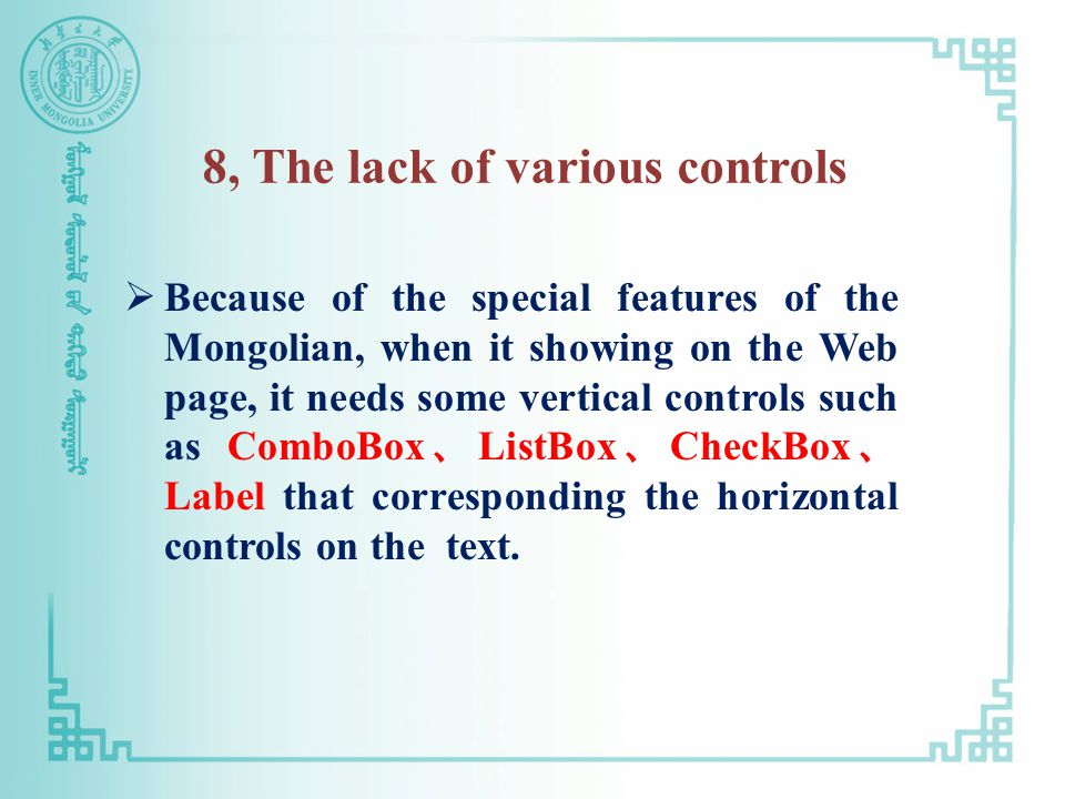 8, The lack of various controls  Because of the special features of the Mongolian, when it showing on the Web page, it needs some vertical controls such as ComboBox 、 ListBox 、 CheckBox 、 Label that corresponding the horizontal controls on the text.