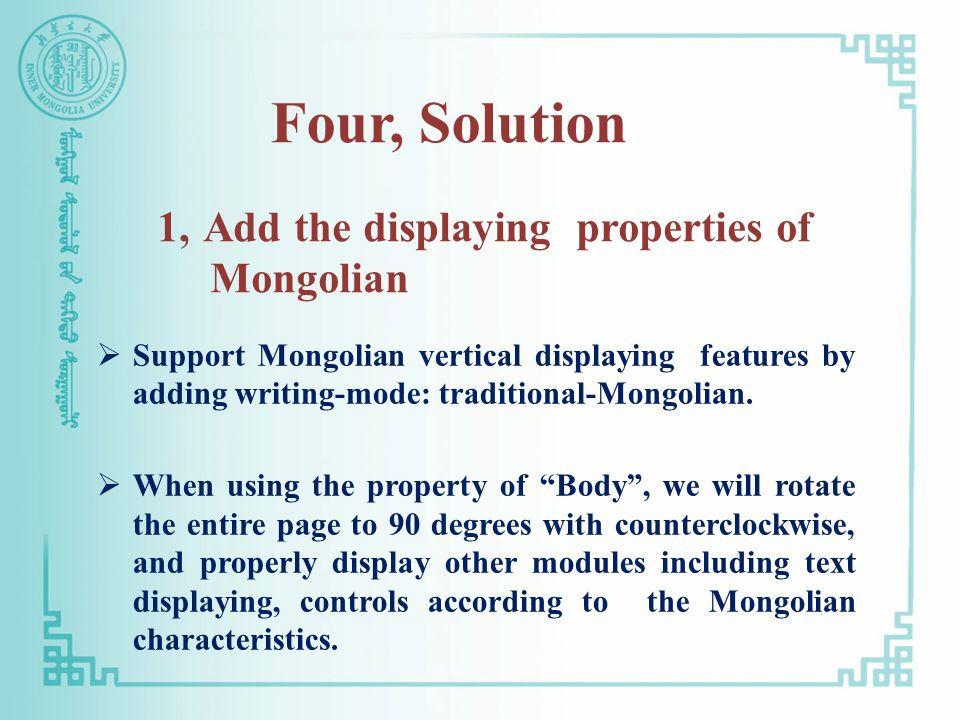 1, Add the displaying properties of Mongolian  Support Mongolian vertical displaying features by adding writing-mode: traditional-Mongolian.