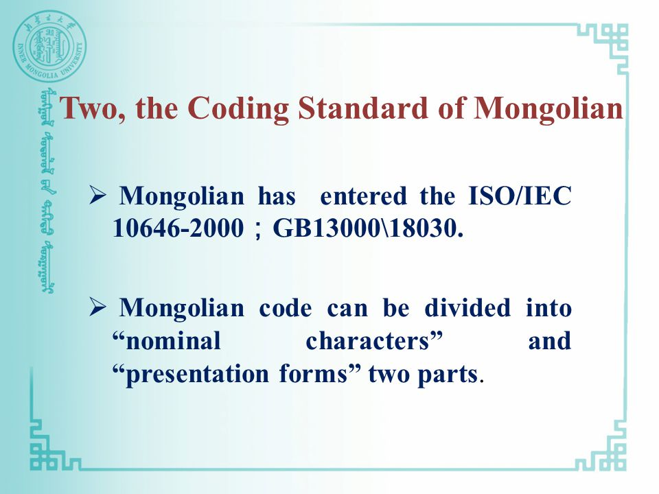 Two, the Coding Standard of Mongolian  Mongolian has entered the ISO/IEC 10646-2000 ; GB13000\18030.