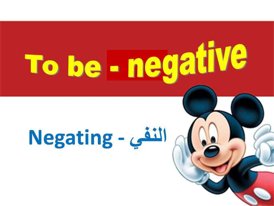 Negating - النفي