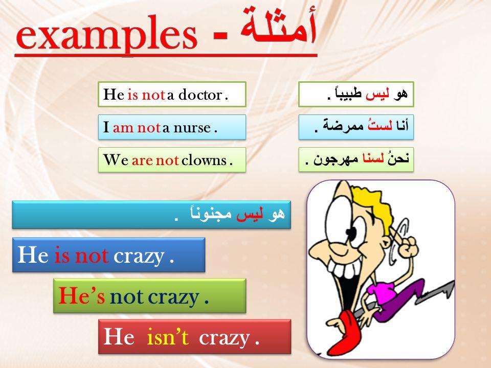 هو ليس طبيباً.He is not a doctor. أنا لستُ ممرضةً.