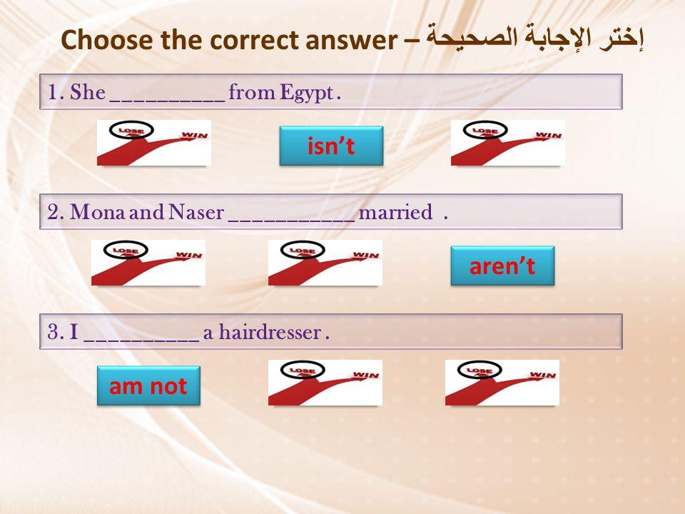 إختر الإجابة الصحيحة – Choose the correct answer 1.