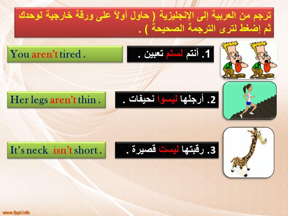 ترجم من العربية إلى الإنجليزية ( حاول أولاً على ورقة خارجية لوحدك ثم إضغط لترى الترجمة الصحيحة ).