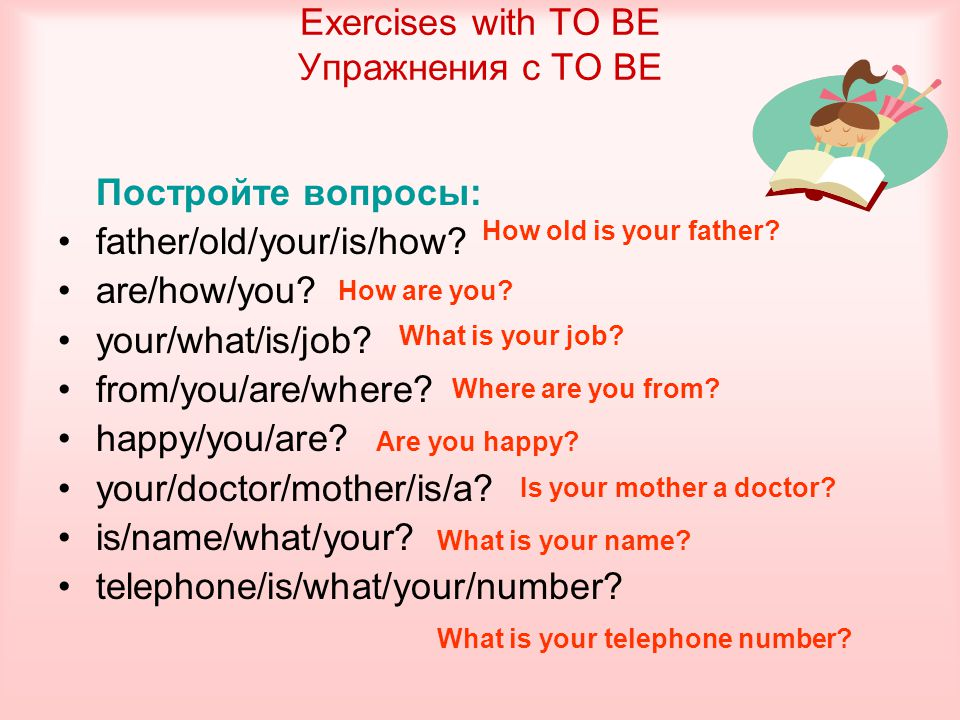 Постройте вопросы: father/old/your/is/how? are/how/you? your/what/is/job? from/you/are/where? happy/you/are? your/doctor/mother/is/a? is/name/what/you