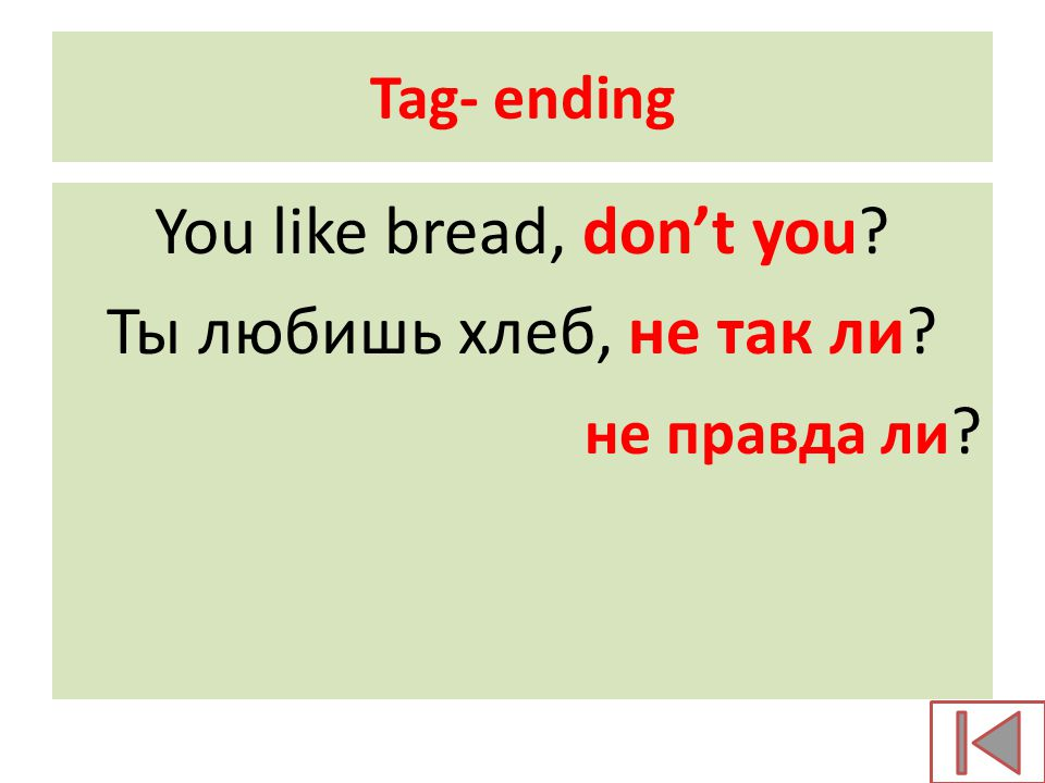 Tag- ending You like bread, don't you? Ты любишь хлеб, не так ли? не правда ли ?
