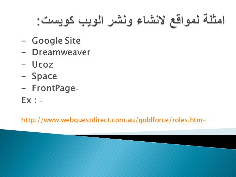 - Google Site - Dreamweaver - Ucoz - Space - - FrontPage - Ex : - http://www.webquestdirect.com.au/goldforce/roles.htm- http://www.webquestdirect.com.au/goldforce/roles.htm-